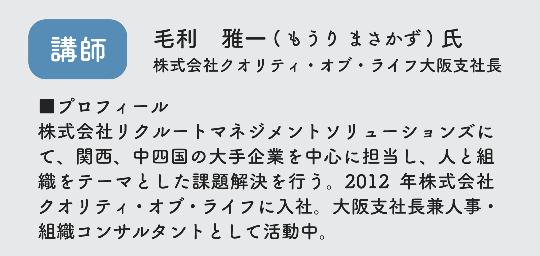 20200204_0317_naiteishaseminar_koushi.png