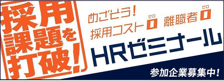 HR_seminar.jpg