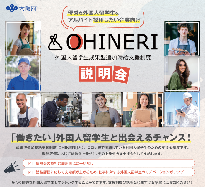 OHINERI_company20210817_header_700px.png