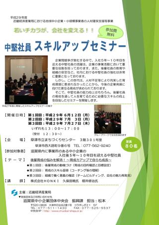 20170612_seminar_shiga1_620x877.png