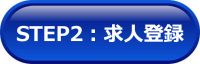 kankou_step22.png