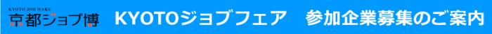 20181201_kyotojobfair_company_header_796x56.png