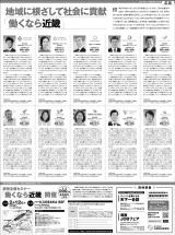 20190212_special_yomiurishinbun_895x1205.png