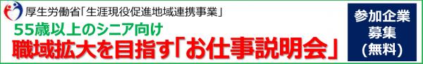 header_201906_07_08_senior_company.png