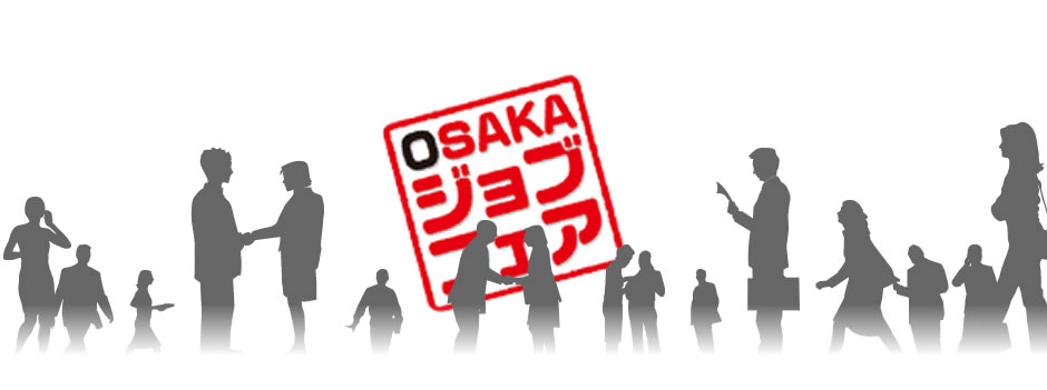 関西就活イベントガイド OSAKAジョブフェア