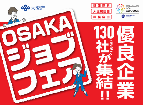 0215_osakajobfair_top.png