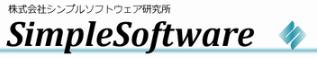 株式会社シンプルソフトウェア研究所