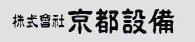 株式会社京都設備