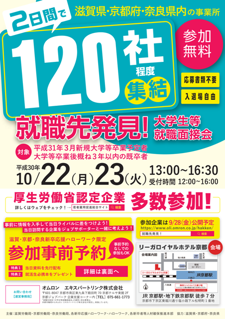 20181022_22_kyotogosetsu_header452x640.png
