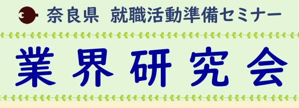 20190921_nara_gyokaikenkyu_header.png