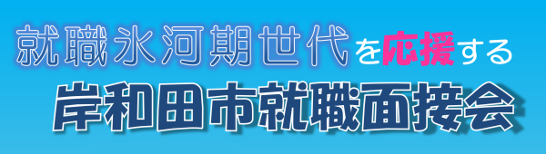 20191024_kishiwada_just_header.png
