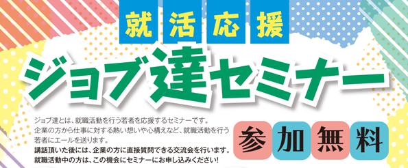 20191102-1116-wakayama_jobseminar_header.png