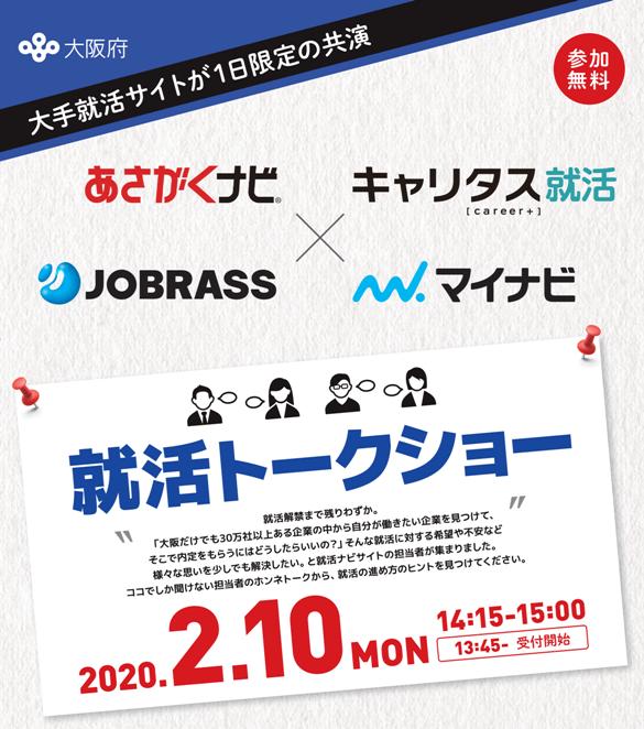 20200210_shukatsu_talkshow_1218just_01_header.png