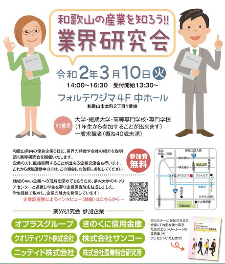 20200310_wakayama_gyokaikenkyu_header.png