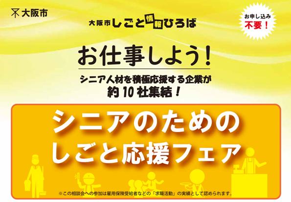 2020227_senior_shigoto1.png