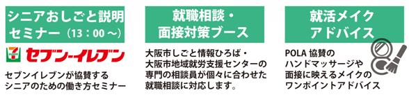 2020227_senior_shigoto2.png