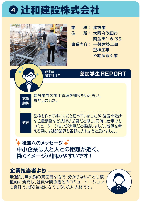 辻和建設株式会社