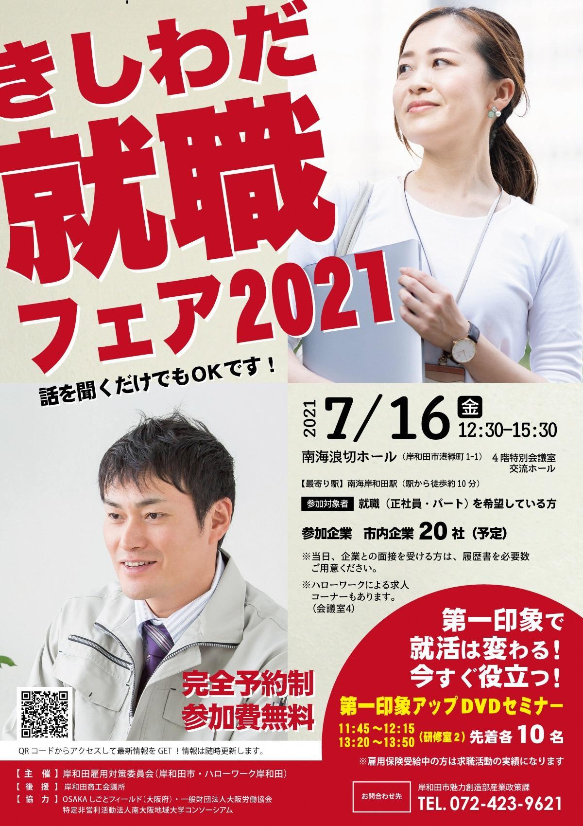 20210716kishiwada_fair.jp