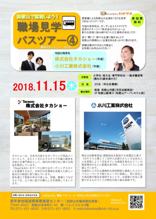 20181115_wakayamabustour.png