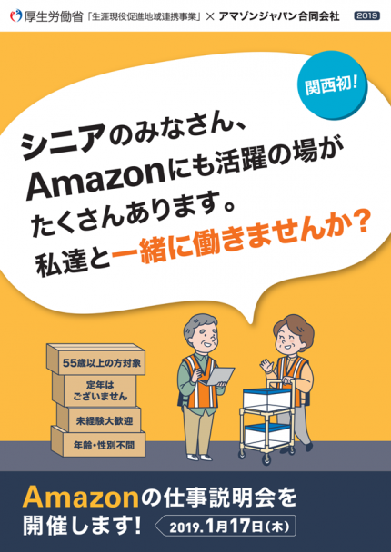 20190117_amazon_header.png