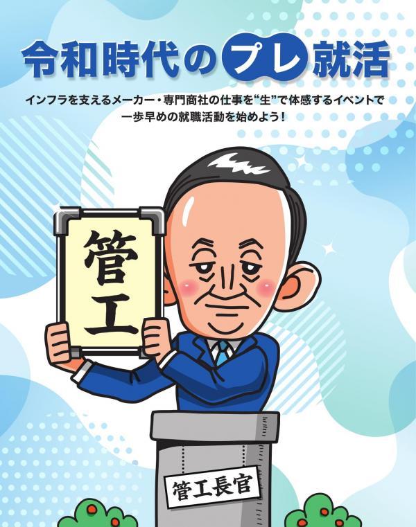 gyoukai_kanko.jpg