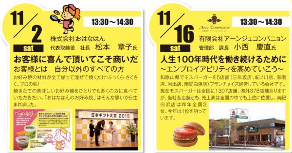 20191102-1116-wakayama_jobseminar_contents.png
