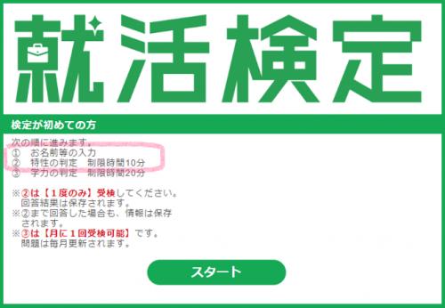 shukatsu-kentei_edit_ (1).png