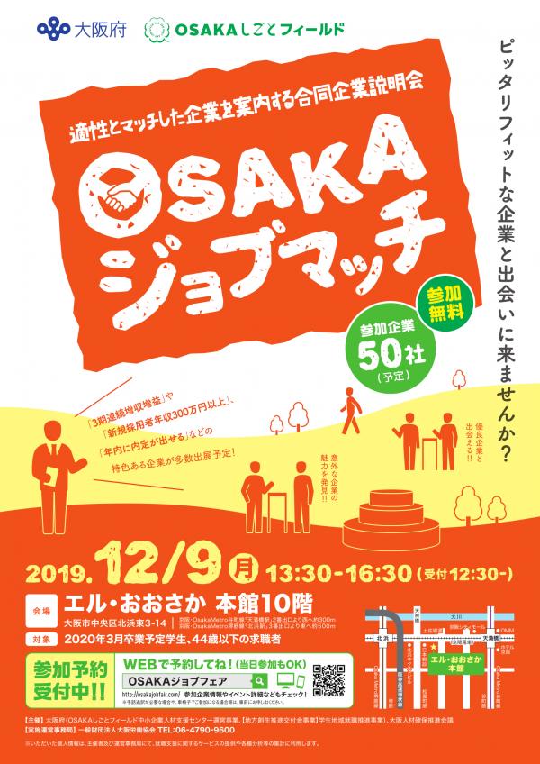 OSAKAjobmatch201912_A4_1029_01-1.png