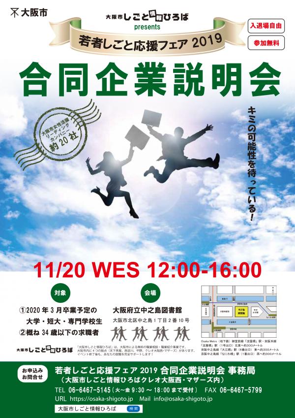 20191120_wakamono_shigotoouen.png