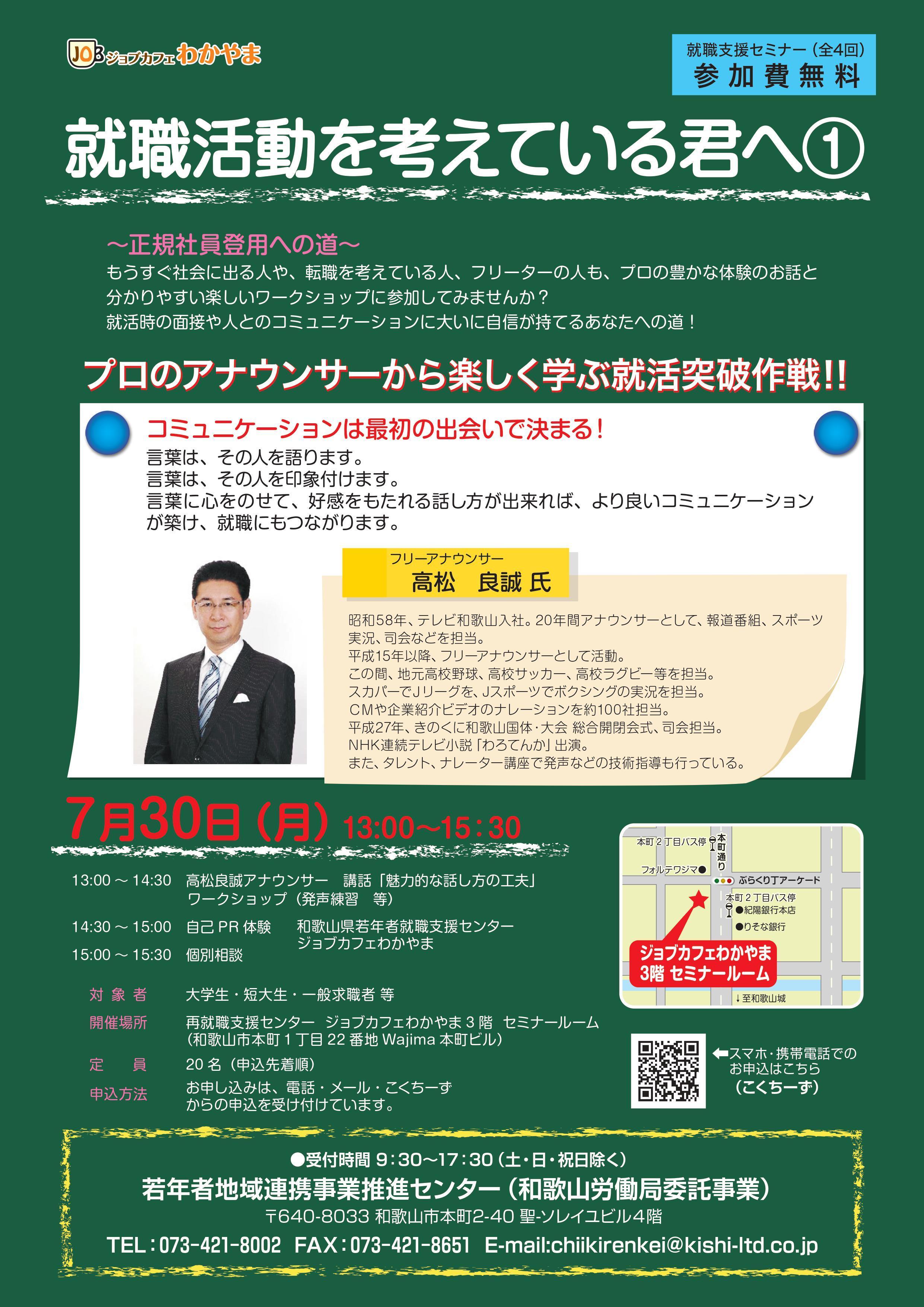 http://osakajobfair.com/event/b6a7d34b12574f2432e56039664a7852343e9ba5.jpg