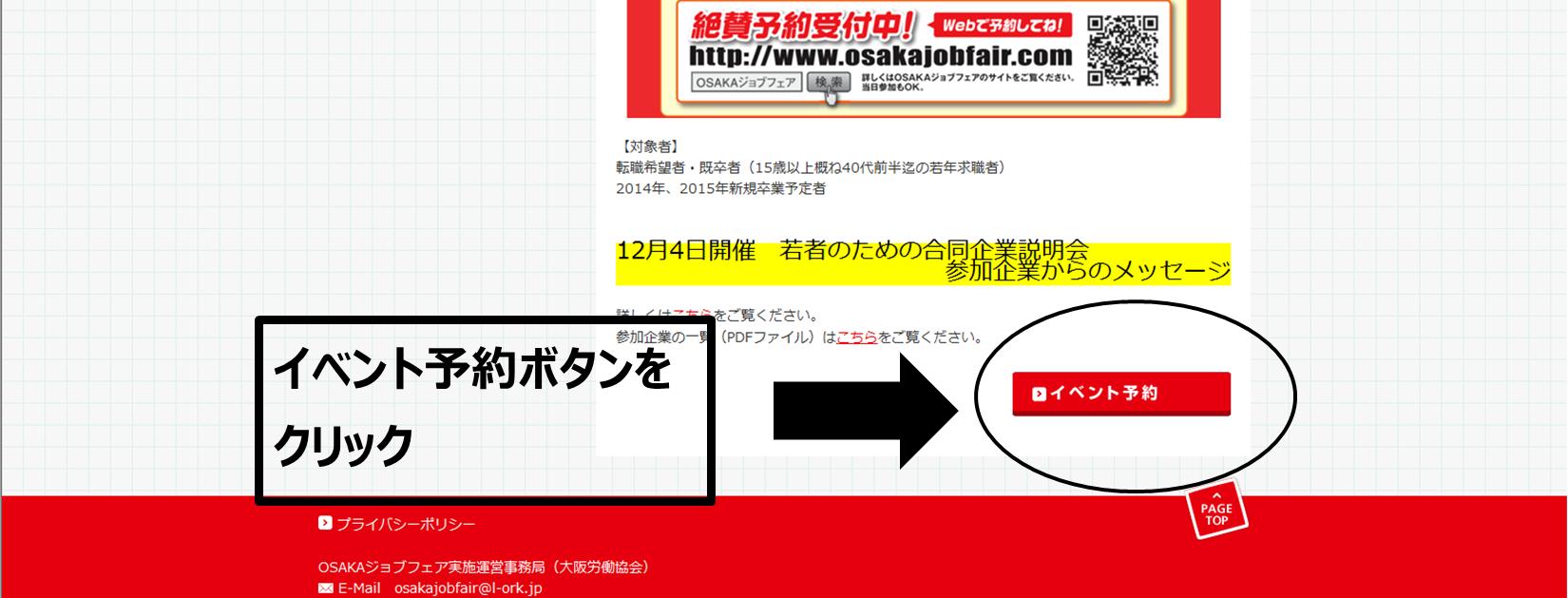 http://osakajobfair.com/event/iventyoyaku1.jpg