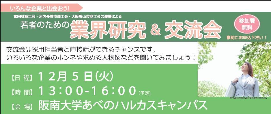koryukai20171205.jpg