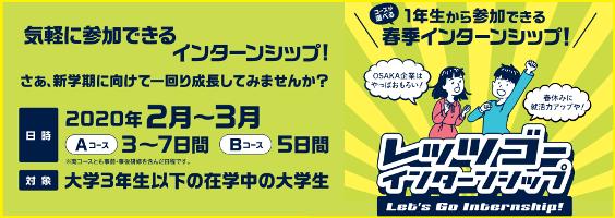 letsgo2020spring_gakusei_banner_yoko.png