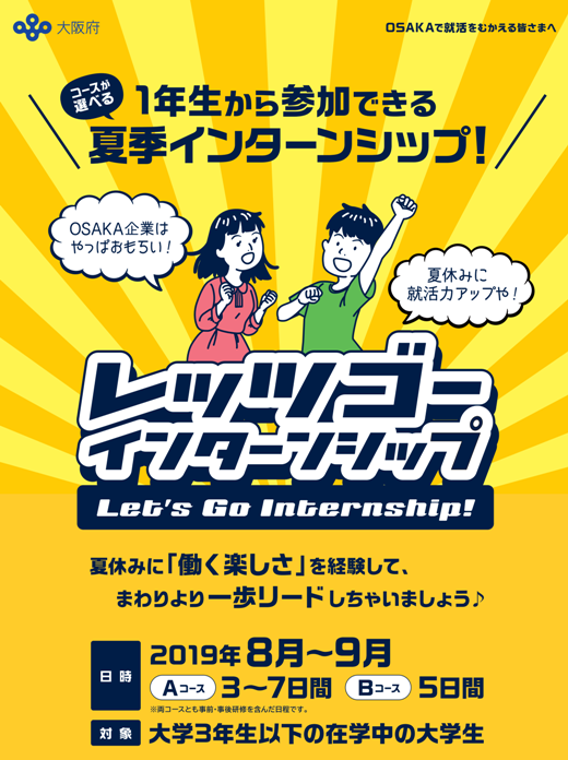 letsgointernship_header.png