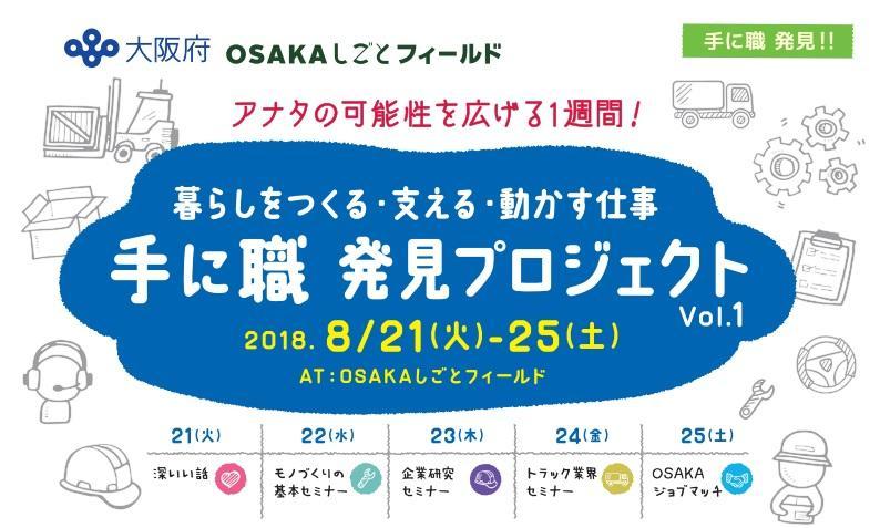tenisyoku2018-01.jpg