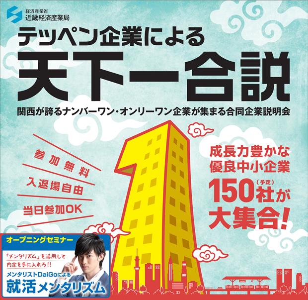 tenkaichi2017_header_daigo.png