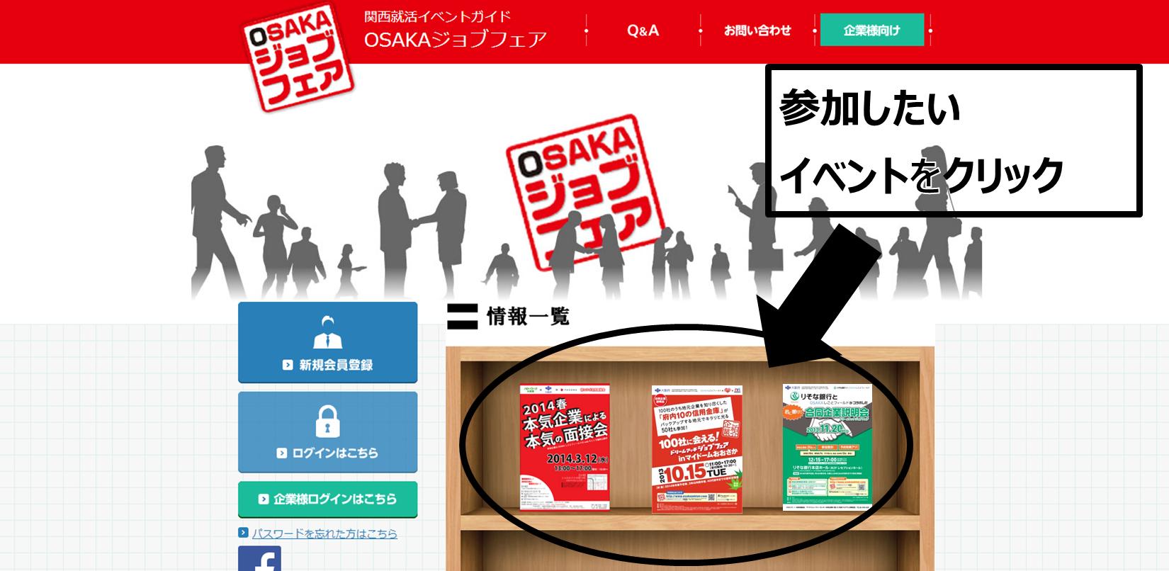 http://osakajobfair.com/event/top2.jpg