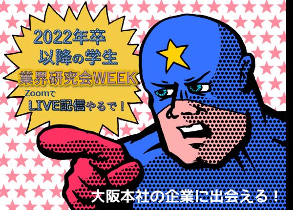 week_gyokai_header_.png